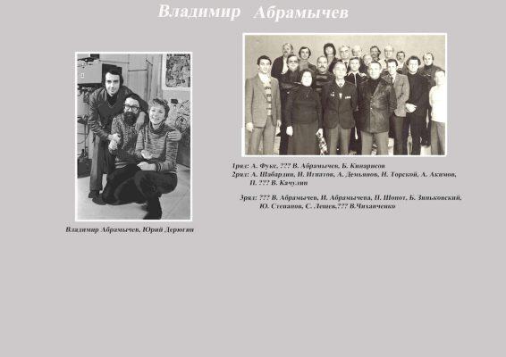 abramychev-vladimir