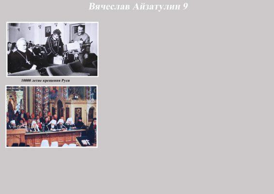 ajzatulin-vyacheslav-9sajt
