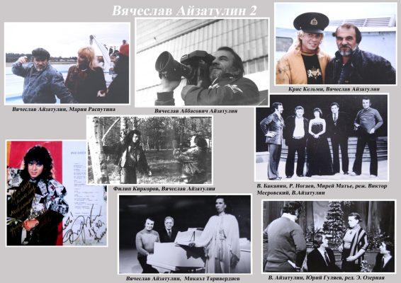 Айзатулин Вячеслав2сайт