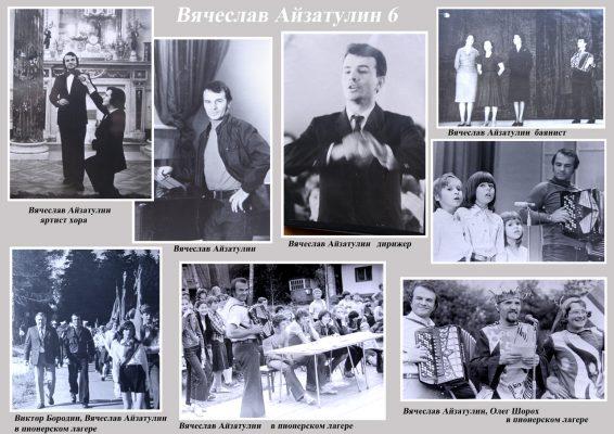 ajzatulin-vyacheslav6sajt
