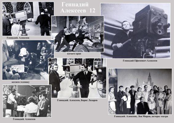 Алексеев Геннадий12сайт