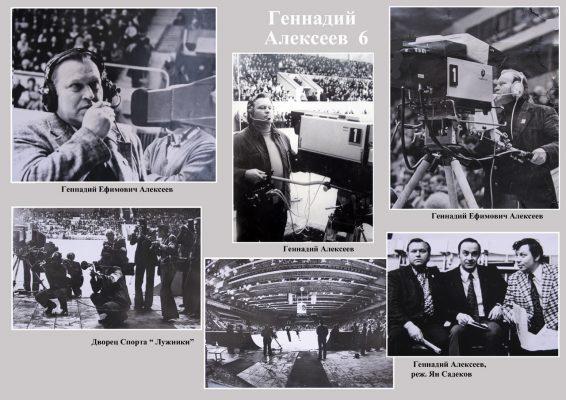 Алексеев Геннадий6 сайт
