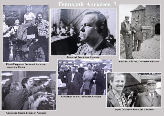 Алексеев Геннадий7 сайт