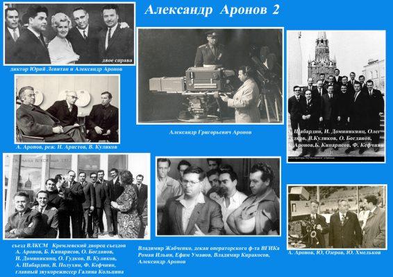 Аронов Александр 2сайт