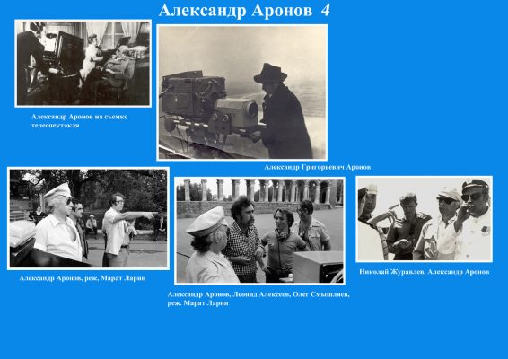 Аронов Александр 4сайт