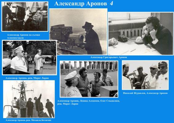 Аронов Александр 4 copy
