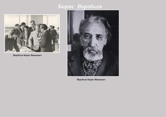 Воробьев Борис сайт