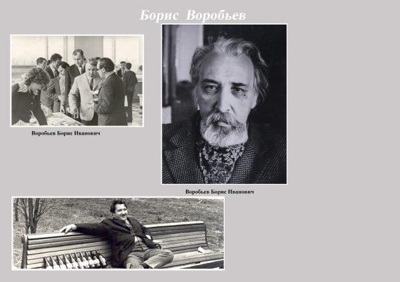 Воробьев Борис copy