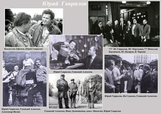 Гаврилов Юрий сайт