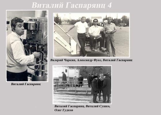 Гаспарянц Виталий4 copy