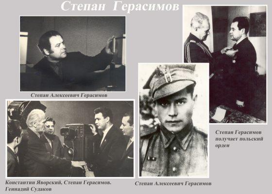 Герасимов Степан сайт