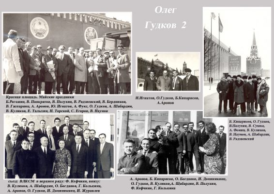 Гудков Олег 2 copy