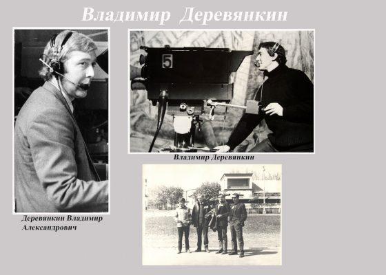 derevyankin-vladimirf