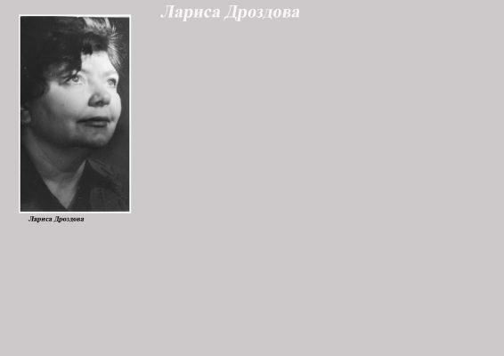 Дроздова Лариса copy