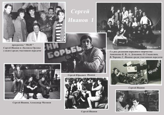 ivanov-sergei%cc%86-1f