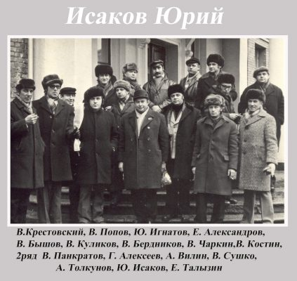 isakov-yurii%cc%86
