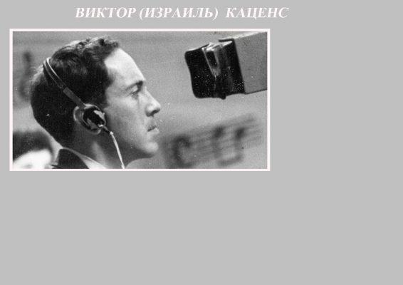 Каценс Виктор copy