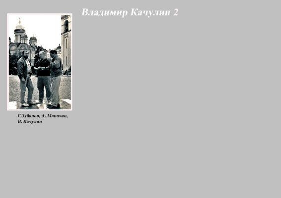 Качулин Владимир 2 сайт