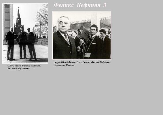 Кефчиян Феликс 3 copy