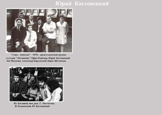 Костовецкий Юрий сайт