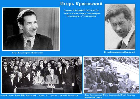Красовский Игорь copy
