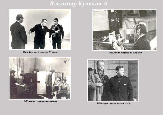 Куликов Андрей 6 copy
