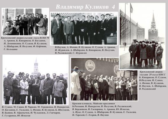 kulikov-vladimir-4f
