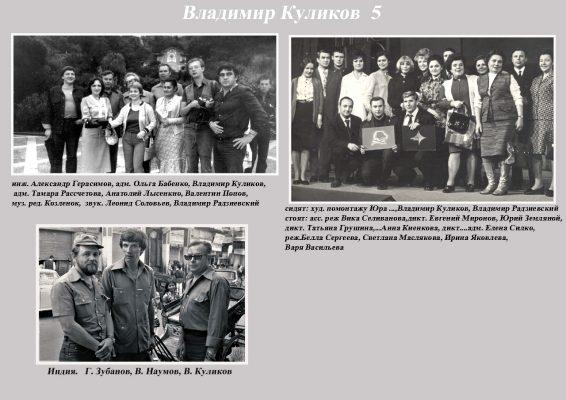 Куликов Владимир 5 сайт