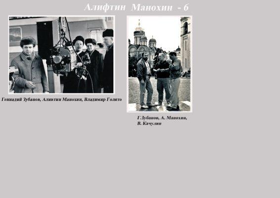 Манохин Алифтин 6 сайт