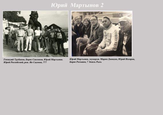 Мартынов Юрий 2 сайт