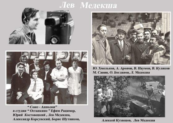 Медекша ЛевФ