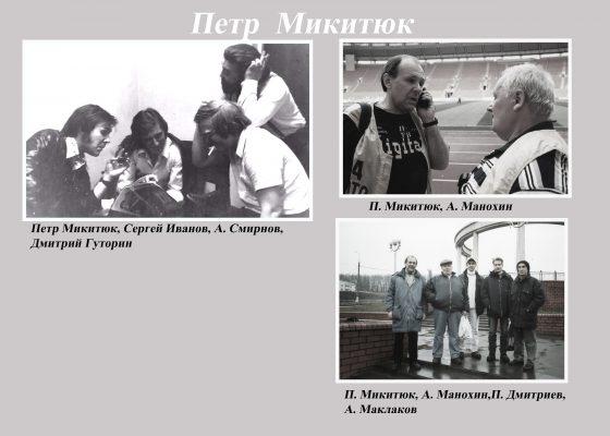 Микитюк ПетрФ