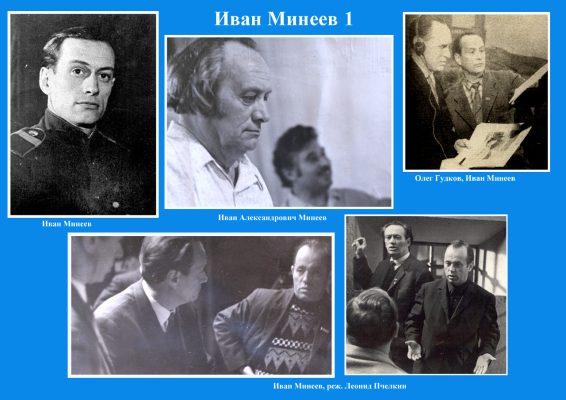 Минеев Иван1 copy