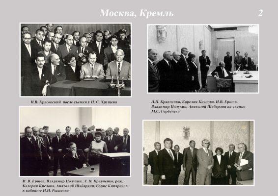 moskva-kreml-2f