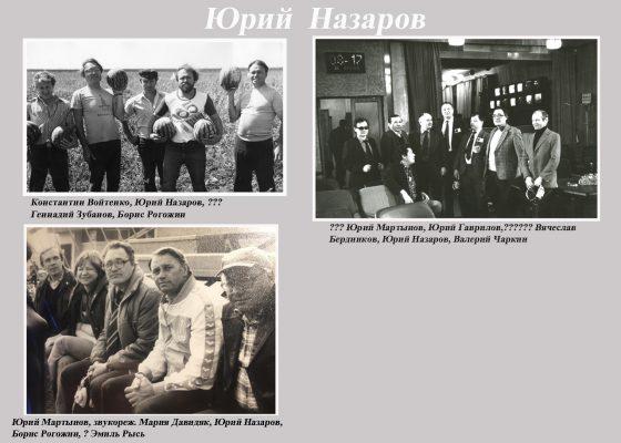 Назаров Юрий сайт