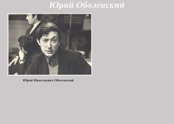 obolenskii%cc%86-yurii%cc%86f