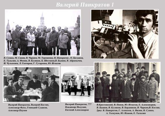 Панкратов Валерий 1 сайт