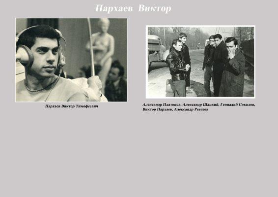 Пархаев Виктор.Фсайт