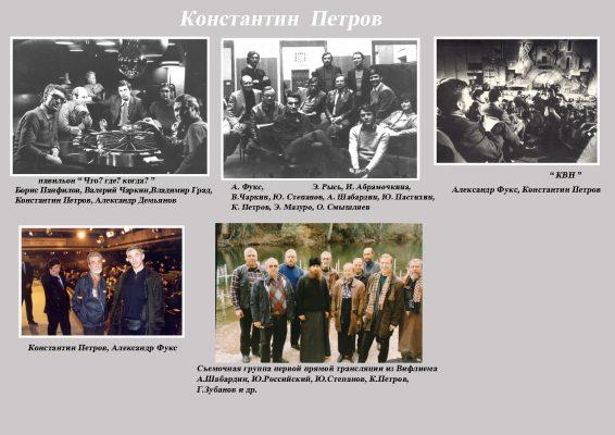 Петров КонстантинФ