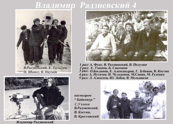 Радзиевский Владимир 4сайт