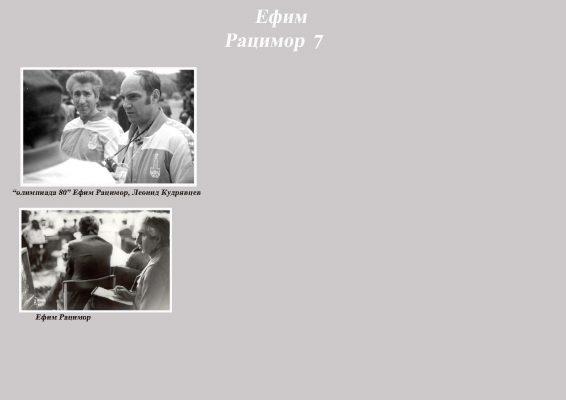 Рацимор Ефим 7 сайт