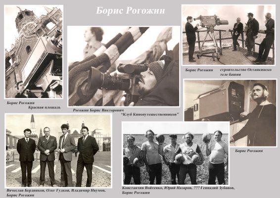 rogozhin-boris-f