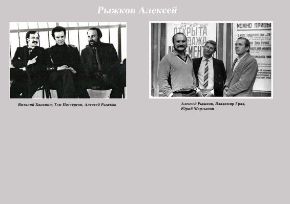 Рыжков Алексей сайт