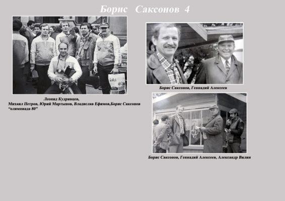 Саксонов Борис 4 сайт