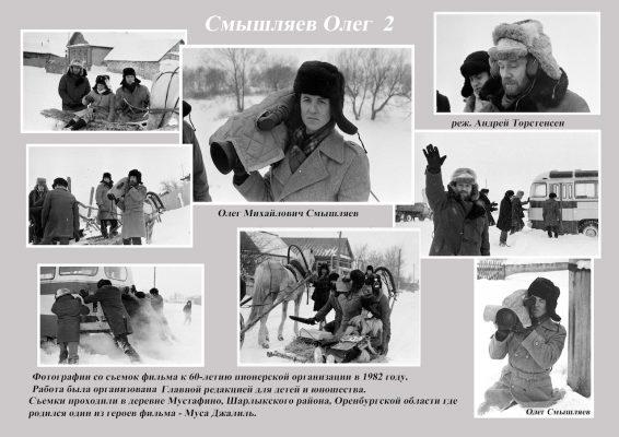 smyshlyaev-oleg-2f