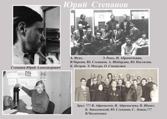 stepanov-yurii%cc%86-f