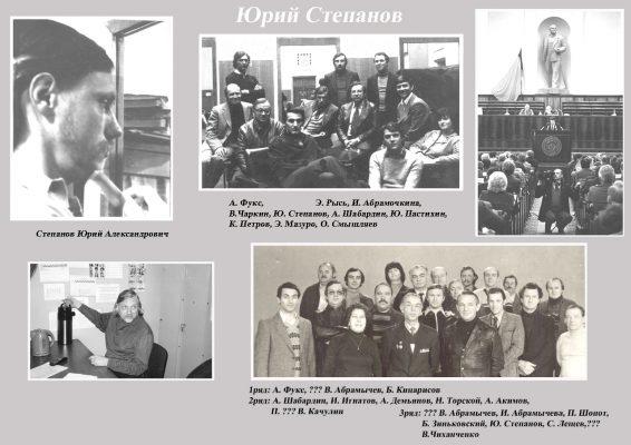 Степанов Юрий сайт