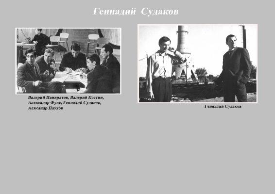Судаков Геннадий сайт