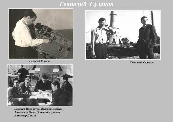 Судаков Геннадий copy