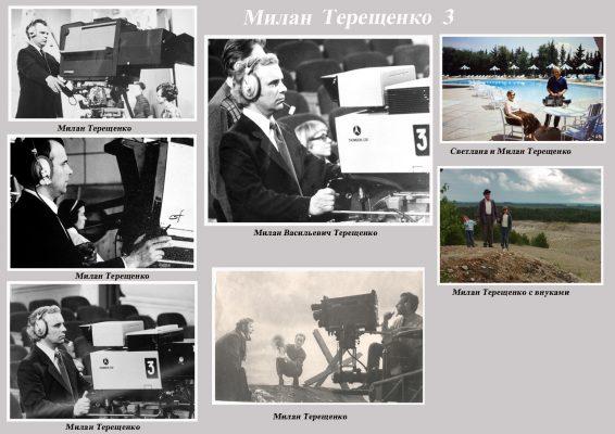Терещенко Милан 3 copy